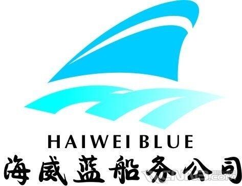 宁波海威蓝船务有限公司