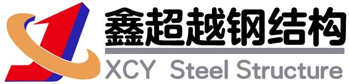 四川省鑫超越钢结构工程有限公司