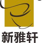 四川新雅轩食品有限公司